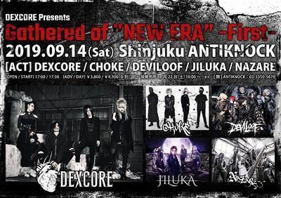 dexcore_event.jpg