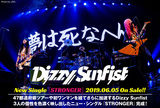 Dizzy Sunfistのインタビュー&動画メッセージ含む特設ページ公開!こだわり抜いた珠玉のキラーチューンを表題に据え、3人の個性を色濃く映し出したニュー・シングルを6/5リリース!