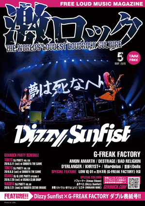 dizzysunfist_cover.jpg