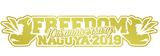 """無料野外フェス""""FREEDOM NAGOYA2019""""、第4弾出演アーティストにSEX MACHINEGUNS、SHANK、バクシン、SCUMGAMES、LONGMANら17組決定!"""