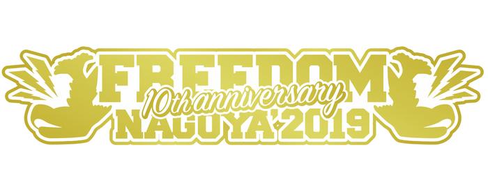 """6/22-23開催の無料野外フェス""""FREEDOM NAGOYA2019""""、最終出演アーティストにROTTENGRAFFTY、DRADNATS、POTら19組決定!"""