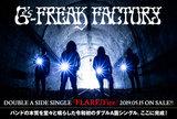 G-FREAK FACTORYのインタビュー&動画メッセージ含む特設ページ公開!バンドの本質を堂々と鳴らした令和初のダブルA面シングル『FLARE/Fire』を5/15リリース!