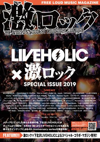 liveholic4th_gekirock.jpg
