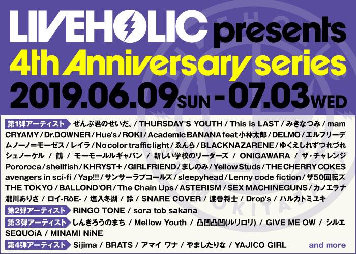 6/9-7/3開催の下北沢LIVEHOLIC 4周年記念イベント、第4弾出演アーティストにBRATSら5組発表!
