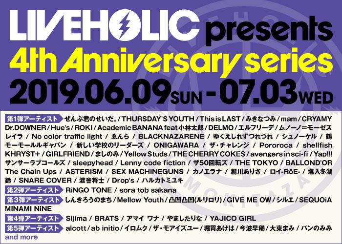 6/9-7/3開催の下北沢LIVEHOLIC 4周年記念イベント、第5弾出演アーティスト8組発表!
