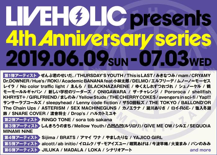 6/9-7/3開催の下北沢LIVEHOLIC 4周年記念イベント、第6弾出演アーティストにJILUKA、LOKA、MADALA、シナリオアート発表!