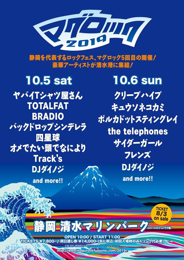 """10/5-6静岡清水で開催のロック・フェス""""マグロック2019""""、第2弾アーティストにオメでたい頭でなにより他発表!"""
