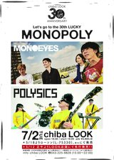 "MONOEYES × POLYSICS、7/2千葉LOOKにてツーマン・ライヴ""MONOPOLY""開催決定!"