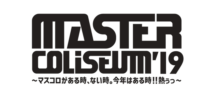 """9/14-15開催のPAN×SABOTEN主催フェス""""MASTER COLISEUM '19""""、 第2弾出演アーティストに打首、OAT、UNLIMITS、スサシら8組決定!マスコロ巡業ツアーとして東京&名古屋にてイベント開催も!"""