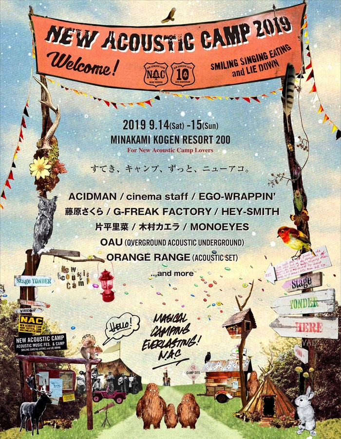 "9/14-15群馬で開催""New Acoustic Camp 2019""、第1弾出演者にHEY-SMITH、G-FREAK FACTORYら11組決定!"