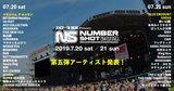 """7/20-21福岡で開催の""""NUMBER SHOT 2019""""、第5弾出演アーティストにマキシマム ザ ホルモン、BLUE ENCOUNT、KREVAが決定!"""