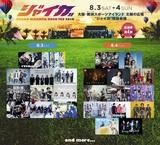 """8/3-4開催""""ジャイガ-OSAKA GIGANTIC ROCK FES 2019-""""、第4弾アーティストにマキシマム ザ ホルモン、coldrainら4組決定!"""