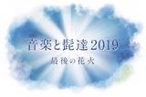 """8/31新潟にて開催""""音楽と髭達2019-最後の花火-""""、出演アーティストにWANIMA、マンウィズ、フォーリミら9組決定!"""