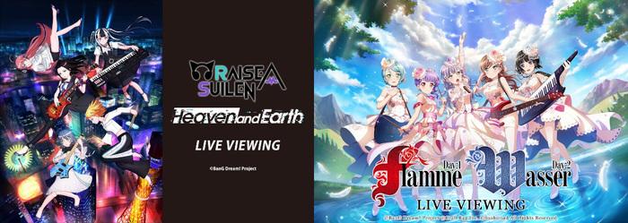 """""""BanG Dream!(バンドリ!)""""発のリアル・バンド RAISE A SUILEN、Roseliaのワンマン・ライヴがそれぞれ日本国内、 香港、 台湾、 韓国の映画館にて生中継決定!"""