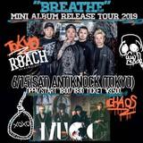 "ROACH、6/15新宿ANTIKNOCKにて開催の""RELEASE TOUR""東京公演スペシャル・ゲストにMUCCが決定!"