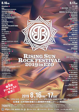 "8/16-17開催""RISING SUN ROCK FESTIVAL 2019 in EZO""、第4弾出演アーティストにUVER、WANIMA、the HIATUS、HEY-SMITH、The BONEZら30組決定!出演日も発表!"