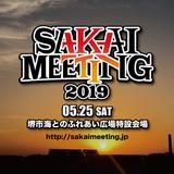 """GOOD4NOTHING × THE→CHINA WIFE MOTORS共催""""SAKAI MEETING 2019""""、タイムテーブル公開!"""