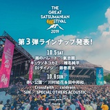"10/5-6鹿児島にて開催""THE GREAT SATSUMANIAN HESTIVAL 2019""、第3弾出演アーティストにSiM、coldrain、Crossfaithら12組決定!"