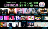 """Shimokitazawa SOUND CRUISING 2019""、第7弾出演者にSPARK SPEAKERら&タイムテーブル発表!コラボ出演者も決定!"