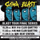 SHIMA、10月より東京、大阪、福岡で開催の2ndアルバム『BLAST』リリース・ツアー・ファイナル・シリーズ会場発表!本日5/7 18時よりチケット先行スタート!
