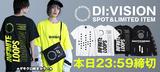 【本日23:59迄!】DI:VISION (ディビジョン)最新作、期間限定予約受付中!ゲキクロ限定カラーTシャツもラインナップ!
