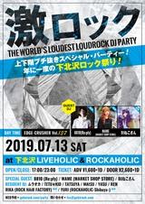 7/13東京激ロックDJパーティー@下北沢LIVEHOLIC&ROCKAHOLIC、タイムテーブル公開!RIKA(ロクヘア)&YURI(ロカホリ渋谷)のDJ出演も決定!