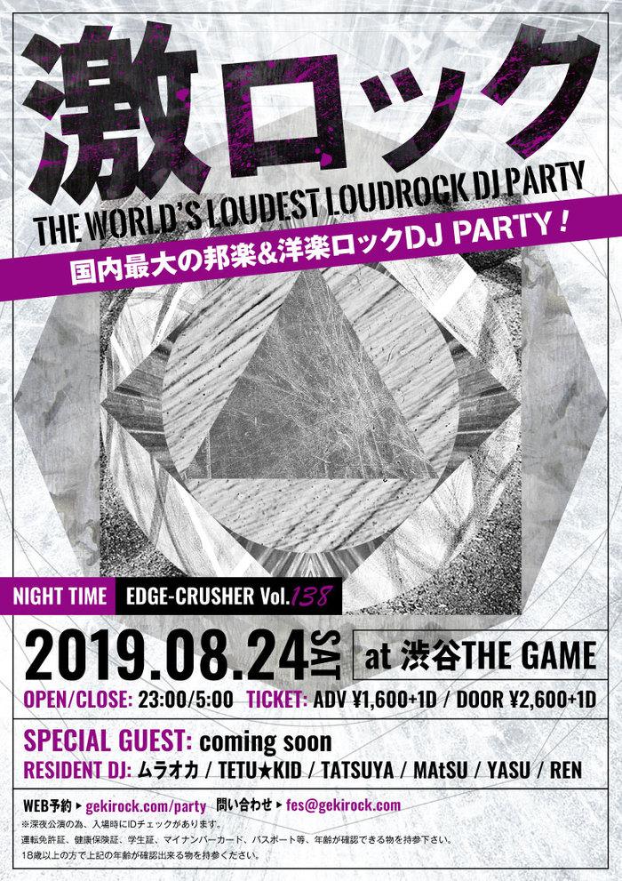 【フォロー&RTで応募完了!】8/24渋谷THE GAMEにて原点回帰のナイトタイム開催!入場無料券を2組4名様にプレゼント!【8/17締切】
