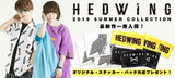 HEDWiNG最新作、一般販売開始!爽やかな総柄S/Sシャツをはじめボディを大胆に切り替えたTシャツやワン・ピースなどがラインナップ!