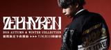 Zephyren(ゼファレン)2019 Autumn&Winter Collection、期間限定予約受付中!今季グラフィックを配したライダースJKTをはじめパーカーやロンTなどがラインナップ!