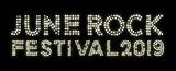 """6/15開催のオールナイト・イベント""""JUNE ROCK FESTIVAL 2019""""、追加ステージにアシュラシンドローム、DJライブキッズあるある中の人ら13組出演!"""