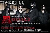 DARRELL、7/3リリースのニュー・シングル『DEVIL'Z』リード曲「DEVIL'S NIGHT」MV公開!