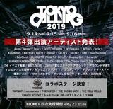 """TOKYO CALLING 2019""、第4弾出演者にSECRET 7 LINE、HOTSQUALL、アラウンドザ天竺、INITIAL'L、MAYSON's PARTYら47組決定!"