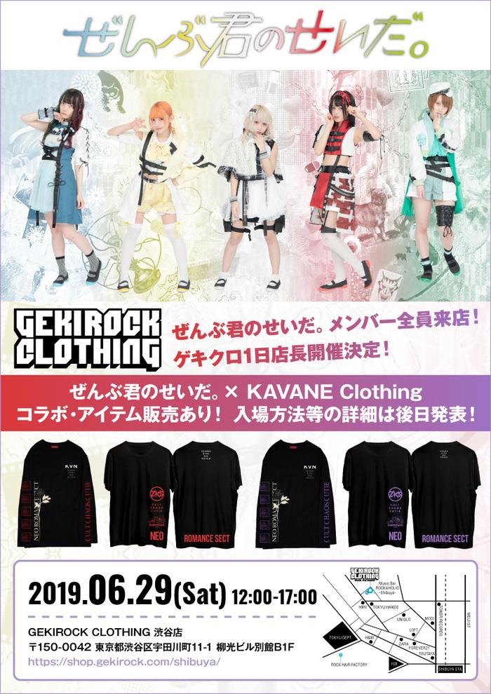 ぜんぶ君のせいだ。、6/29開催のGEKIROCK CLOTHING1日店長イベントにて販売されるKAVANE Clothingとのコラボ・アイテムのデザイン公開!