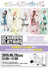 ぜんぶ君のせいだ。、6/29にGEKIROCK CLOTHINGにて1日店長イベント開催決定!