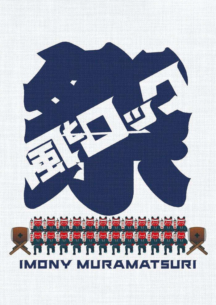"""9/7-8福島で開催""""風とロック芋煮会2019""""、第3弾出演者にマキシマム ザ ホルモン2号店ら5組発表!"""