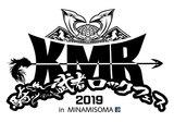 """9/21福島で開催""""騎馬武者ロックフェス2019""""、第2弾アーティストは初出演となる3組が決定!"""
