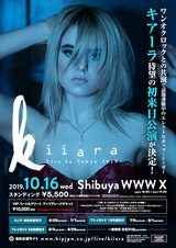 LINKIN PARK、ONE OK ROCKらとの共演で話題のエレクトロ・ポップ・シンガー Kiiara、10/16に渋谷WWW Xにて初来日公演決定!