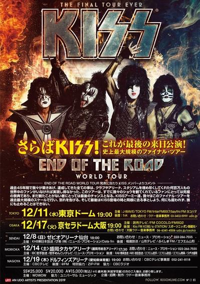 kiss_japan_tour.jpg