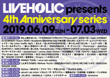 下北沢LIVEHOLICオープン4周年記念イベント、明日6/9から7/3まで連日開催!SEX MACHINEGUNS、JILUKA、LOKA、チェリコ、MINAMI NiNE、ASTERISM、ゆくえしれずつれづれ他出演!