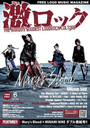 marysblood_cover.jpg