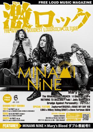 minaminine_cover.jpg