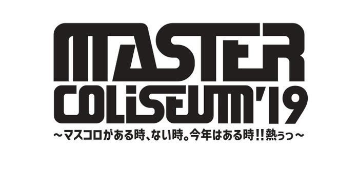 """9/14-15開催のPAN×SABOTEN主催フェス""""MASTER COLISEUM '19""""、 第3弾出演アーティストにSHIMA、SHANK、バクシン、THE SKIPPERS決定!"""