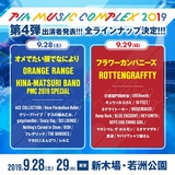 """9/28-29新木場で開催""""PIA MUSIC COMPLEX 2019""""、出演者第4弾にROTTENGRAFFTY、オメでたい頭でなによりら決定!"""