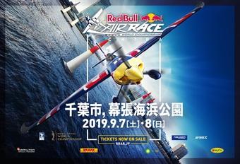 rb_air_race.jpg
