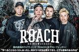 ROACHのインタビュー&動画メッセージ公開!ライヴさながらの勢いや無国籍なバンドの個性が生かされた、約3年ぶりのフィジカル作品『Breathe』を明日6/12リリース!