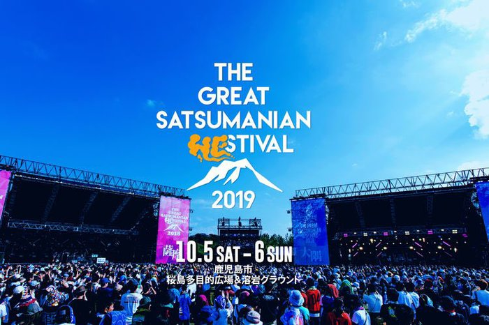 """10/5-6鹿児島にて開催""""THE GREAT SATSUMANIAN HESTIVAL 2019""""、第4弾出演者にHEY-SMITH、Dragon Ash、04 Limited Sazabysら決定!"""