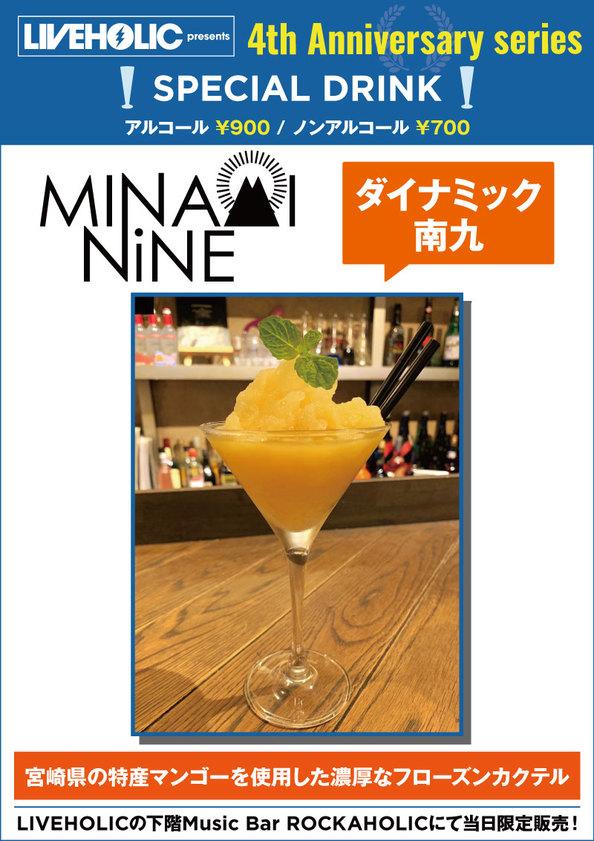 special_drink_0701.jpg