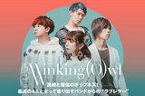 The Winking Owlのインタビュー&動画メッセージ公開!洗練と確信のポップネス!最高の4人となって走り出すバンドの自信が漲る2ndアルバムを6/19リリース!