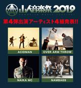"G-FREAK FACTORY主宰フェス""山人音楽祭2019""、第4弾出演アーティストにOVER ARM THROW、NAMBA69ら4組発表!"