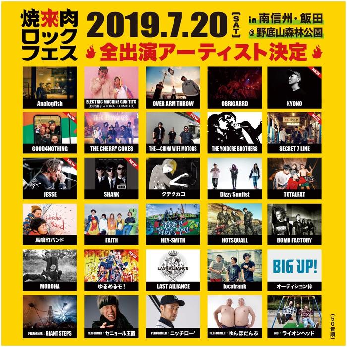"""7/20開催""""焼來肉ロックフェス2019""""、最終出演者にSHANK、JESSE(RIZE/The BONEZ)、SECRET 7 LINE、GOOD4NOTHINGら7組決定!"""